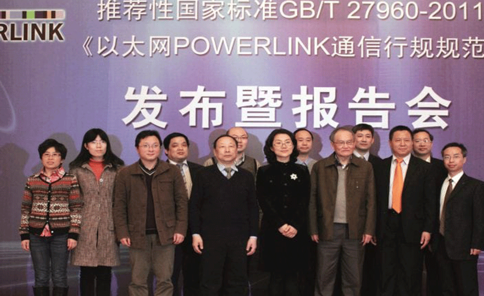 Ethernet Powerlink China (Mar 2012)